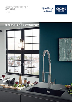 GROHE Kitchen Faucetsのカタログ